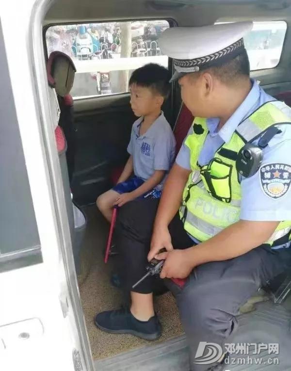 谁家的小孩子又迷路,邓州交警安全送回! - 邓州门户网|邓州网 - 640.webp1_WPS图片.jpg