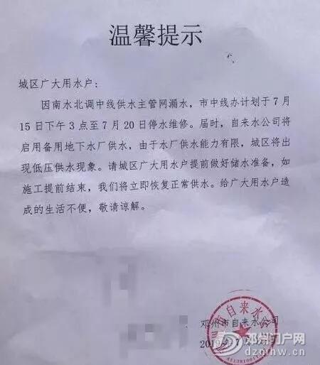 紧急!自来水紧急通知! - 邓州门户网|邓州网 - 640.webp_WPS图片.jpg