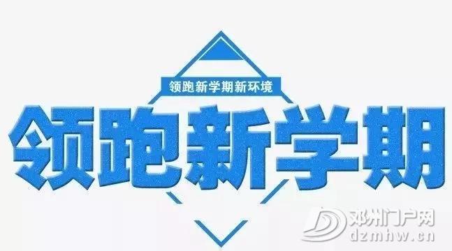 参观邓州市春雨国文学校有感 - 邓州门户网|邓州网 - 640.webp1.jpg