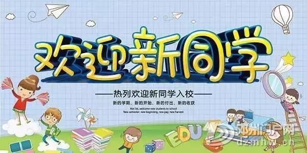 参观邓州市春雨国文学校有感 - 邓州门户网|邓州网 - 640.webp.jpg