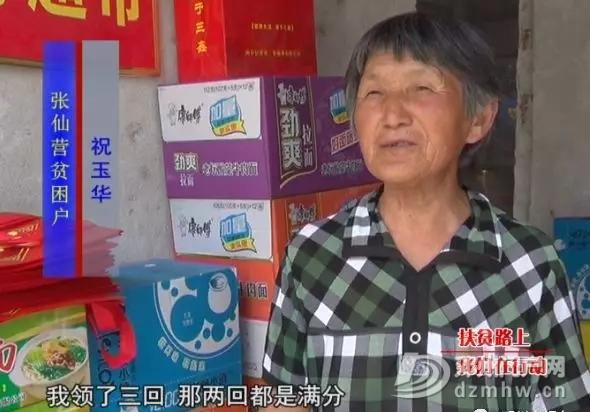 """邓州林扒""""爱心超市""""全覆盖 - 邓州门户网 邓州网 - 640.webp1_WPS图片.jpg"""