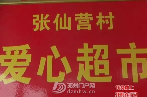 """邓州林扒""""爱心超市""""全覆盖 - 邓州门户网 邓州网 - 640.webp2_WPS图片.jpg"""