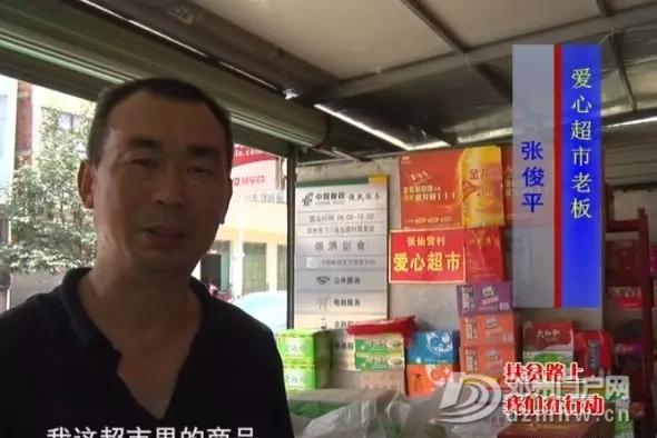 """邓州林扒""""爱心超市""""全覆盖 - 邓州门户网 邓州网 - 640.webp3_WPS图片.jpg"""