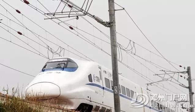 邓州高铁即将到来,你,准备好了吗? - 邓州门户网 邓州网 - 640.webp3.jpg