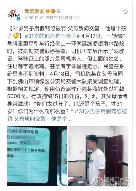 致邓州的乡亲们:别对孩子太好,除非你想害了他 - 邓州门户网 邓州网 - 640.webp.jpg