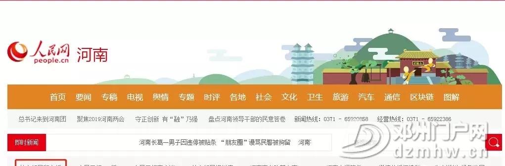 官宣:关于邓州市北京路学校秋季招生有关问题 - 邓州门户网|邓州网 - 640.webp10_WPS图片.jpg