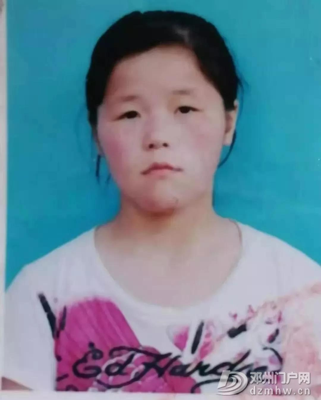 紧急!寻一14岁小女孩。 - 邓州门户网|邓州网 - 640.webp14_WPS图片.jpg