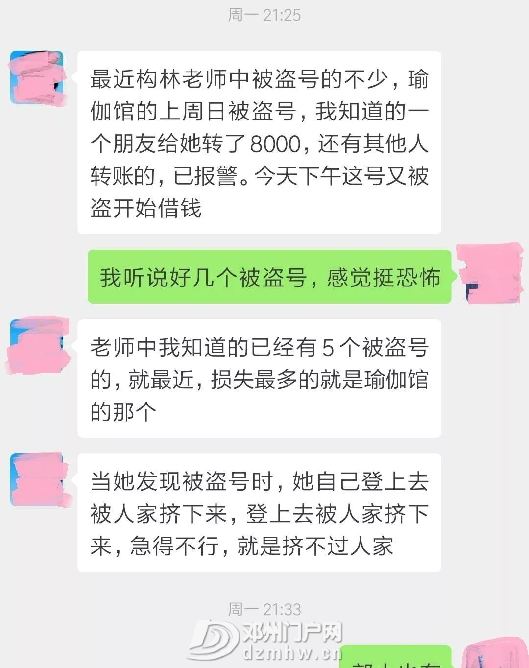 邓州老乡们小心了 - 邓州门户网|邓州网 - 640.webp14_WPS图片.jpg