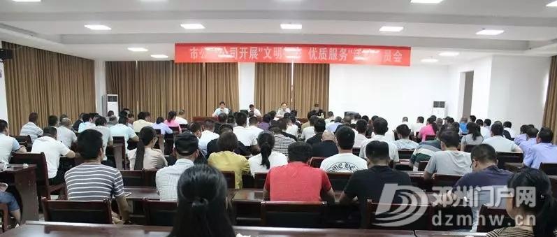 邓州公交公司有行动了 - 邓州门户网 邓州网 - 640.webp10_WPS图片.jpg