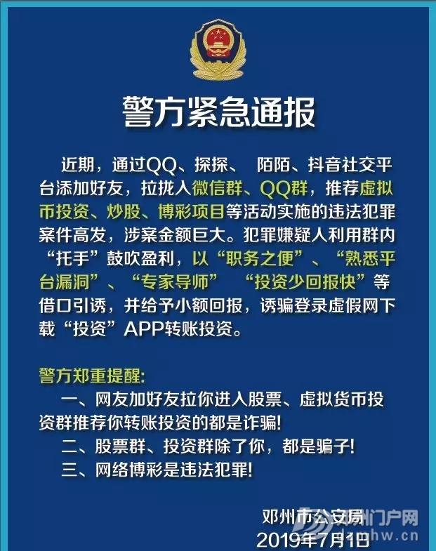 邓州警方紧急通知 - 邓州门户网 邓州网 - 640.webp16_WPS图片.jpg