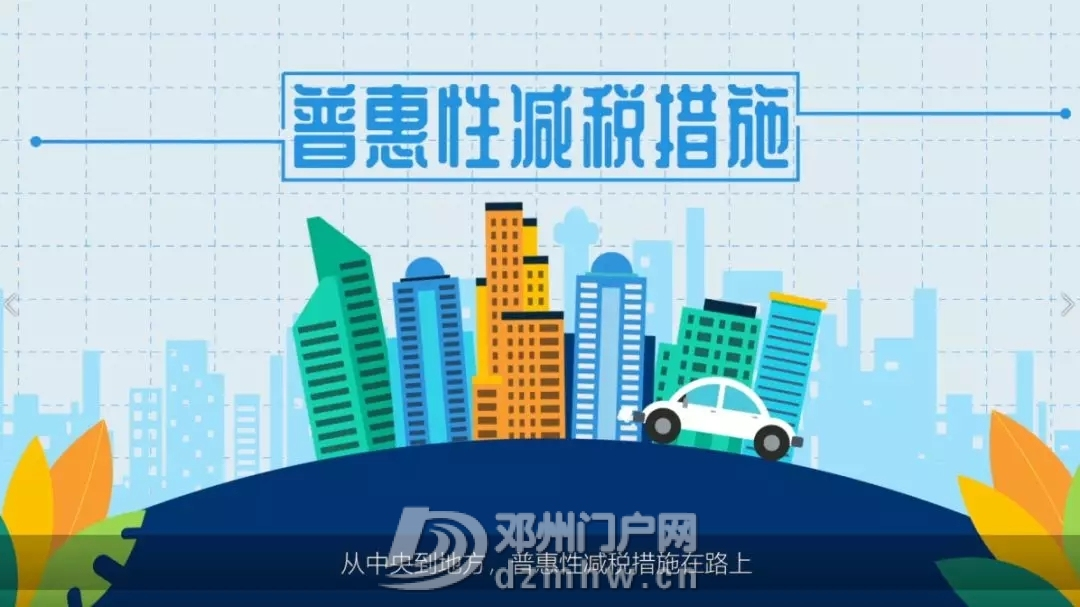 来看看咱们邓州的降税的新政策 - 邓州门户网|邓州网 - 640.webp11.jpg