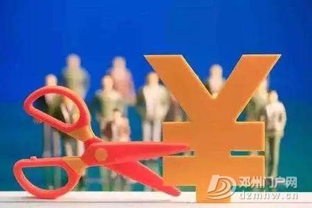 来看看咱们邓州的降税的新政策 - 邓州门户网|邓州网 - 640.webp15.jpg