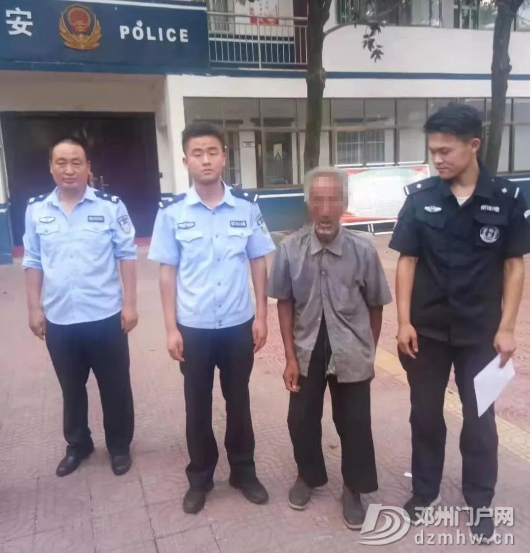 邓州一走失5保老人,在民警暖心帮助下回家 - 邓州门户网|邓州网 - 6401.webp1.jpg