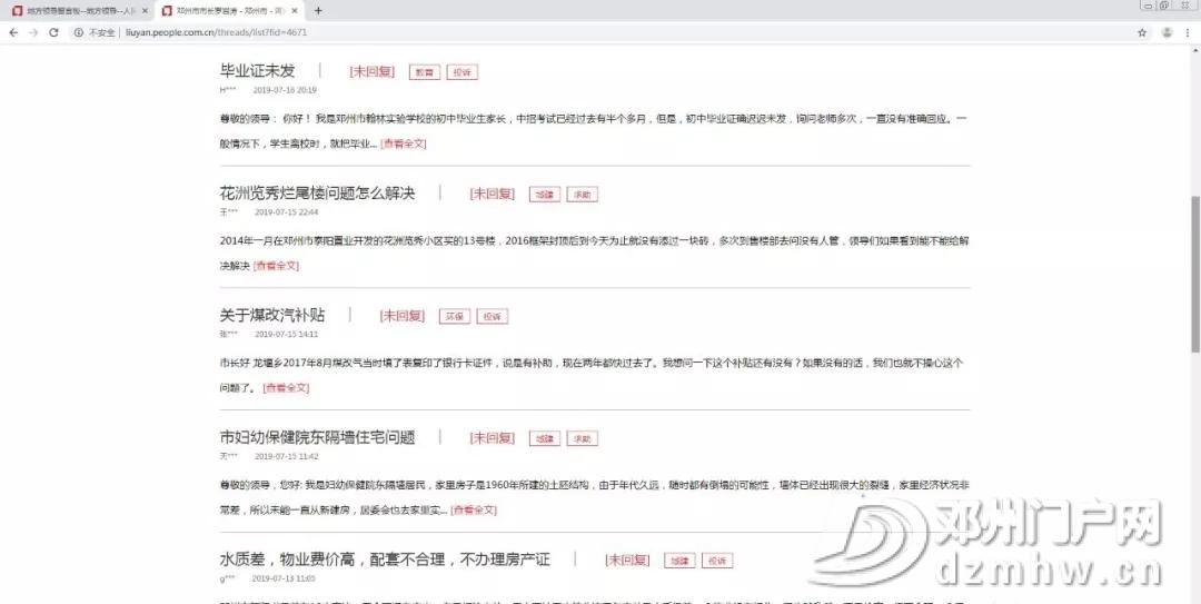邓州政府对于银基王朝的房子没有五证的解决方法来了 - 邓州门户网|邓州网 - 640.webp1_WPS图片.jpg