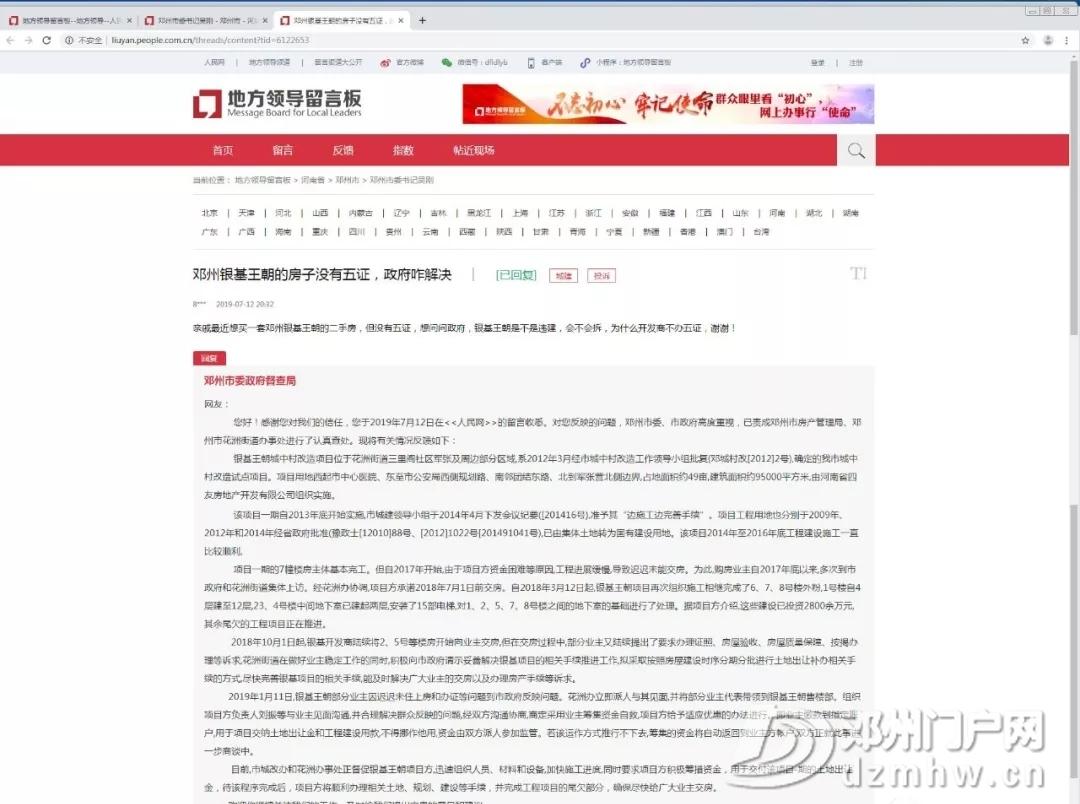 邓州政府对于银基王朝的房子没有五证的解决方法来了 - 邓州门户网|邓州网 - 640.webp2_WPS图片.jpg