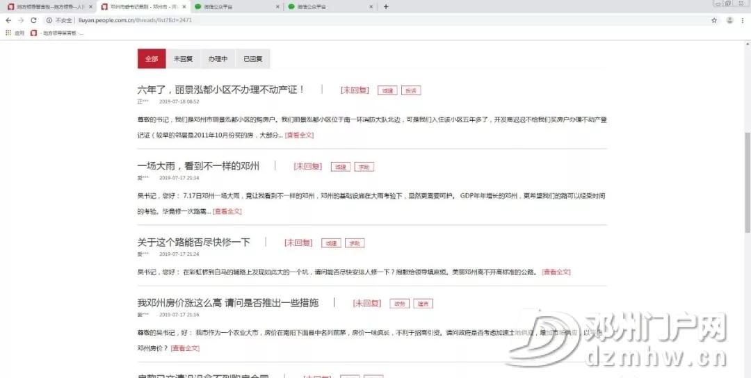 邓州政府对于银基王朝的房子没有五证的解决方法来了 - 邓州门户网|邓州网 - 640.webp_WPS图片.jpg