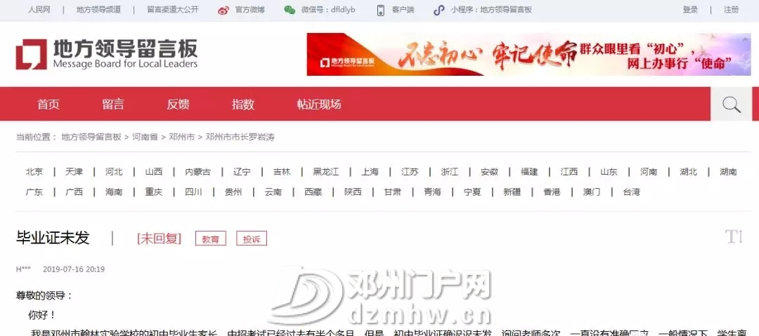邓州的几大等待政府处理的民生问题 - 邓州门户网|邓州网 - 640.webp5_WPS图片.jpg
