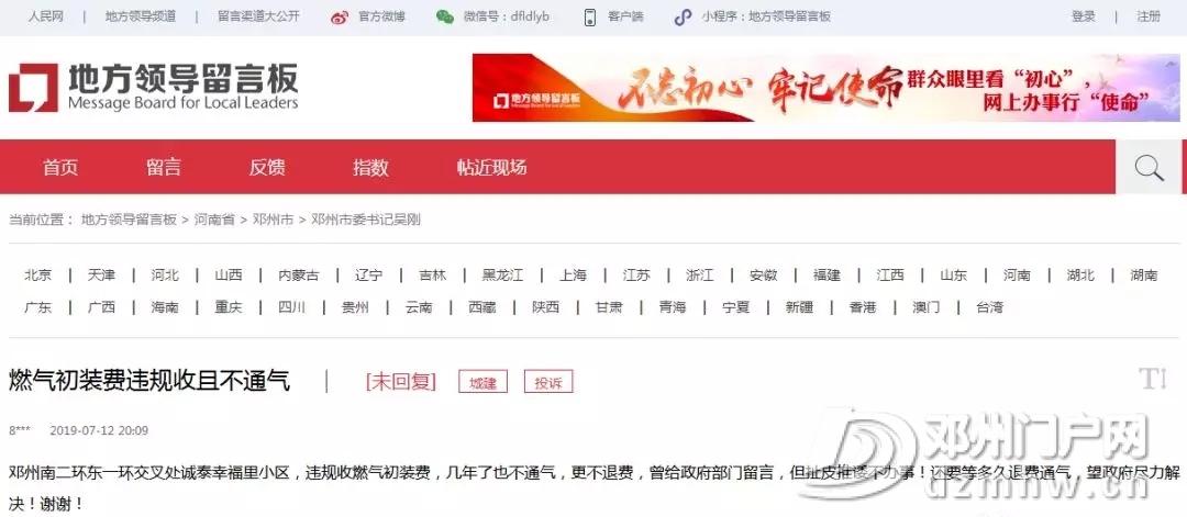 邓州的几大等待政府处理的民生问题 - 邓州门户网|邓州网 - 640.webp10_WPS图片.jpg