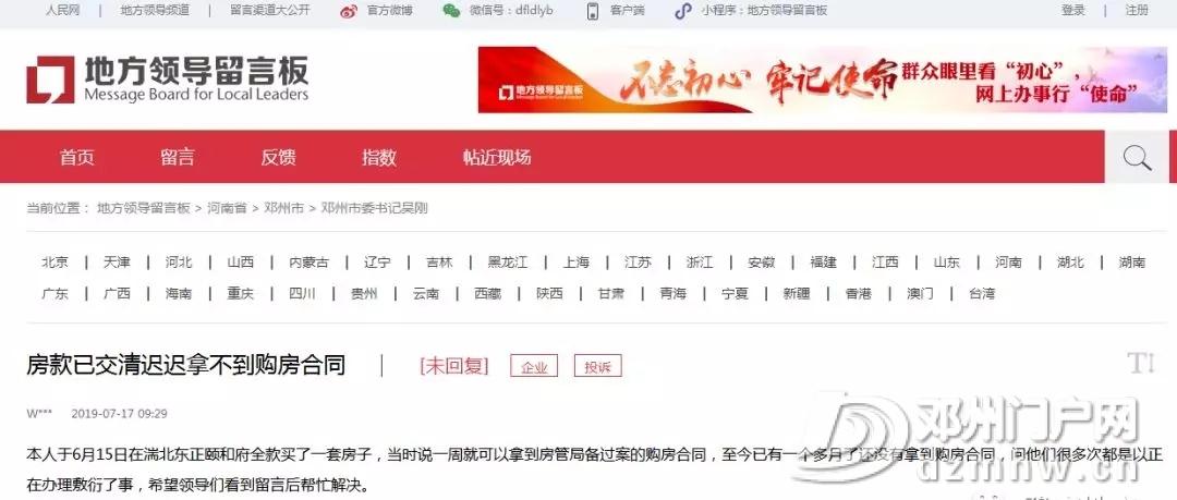 邓州的几大等待政府处理的民生问题 - 邓州门户网|邓州网 - 640.webp9_WPS图片.jpg