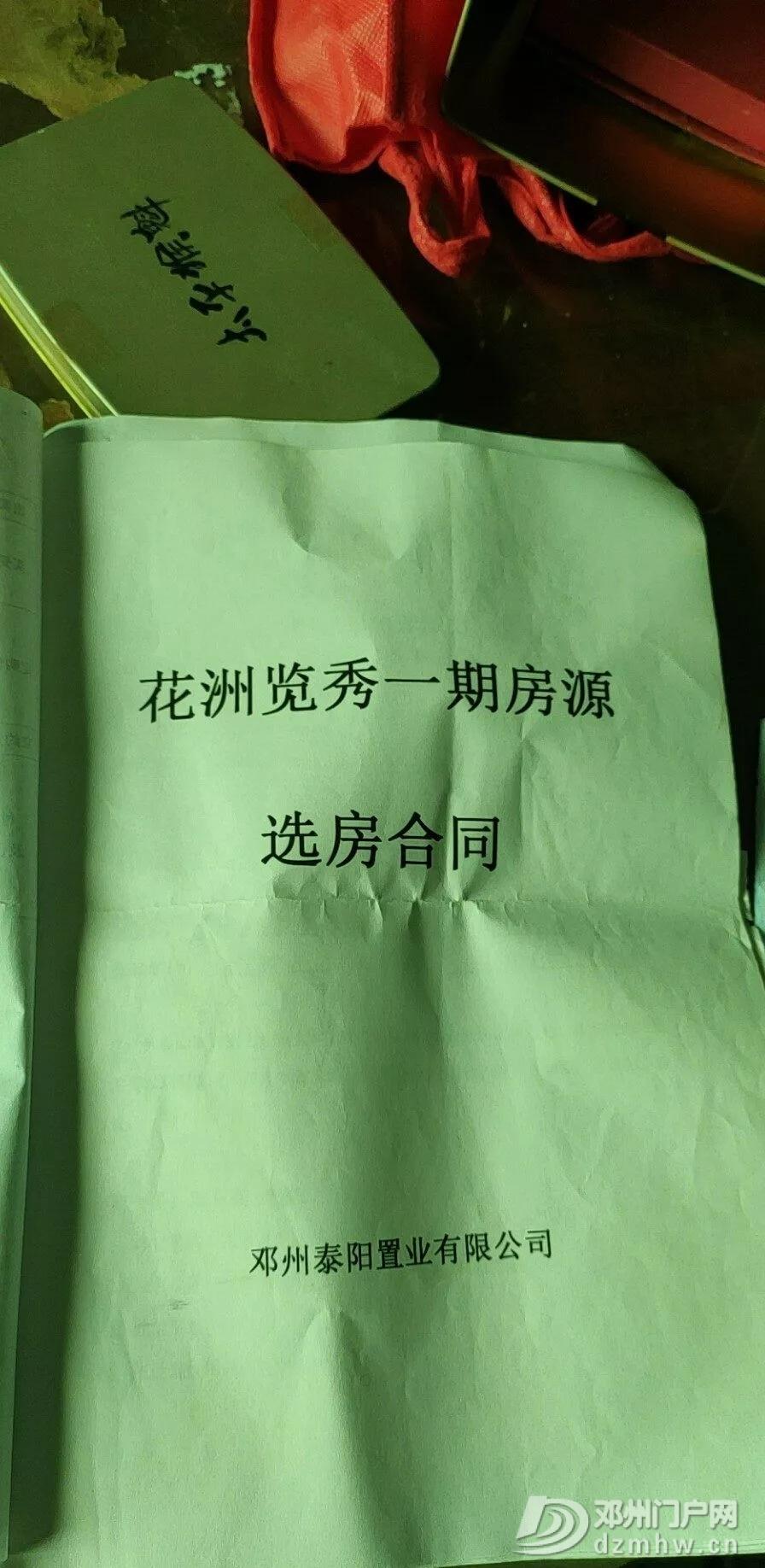邓州的几大等待政府处理的民生问题 - 邓州门户网|邓州网 - 640.webp7_WPS图片.jpg