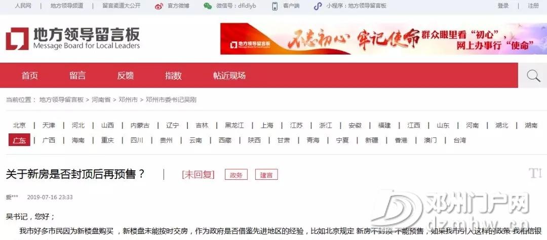 邓州的几大等待政府处理的民生问题 - 邓州门户网|邓州网 - 640.webp11_WPS图片.jpg