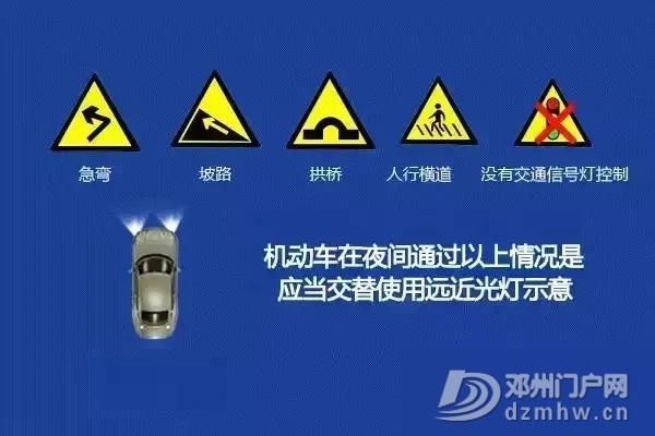 咱邓州的司机们,我希望在晚上开车这样做.......... - 邓州门户网|邓州网 - 640.webp4.jpg