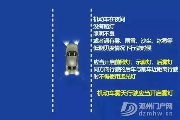 咱邓州的司机们,我希望在晚上开车这样做.......... - 邓州门户网|邓州网 - 640.webp5.jpg