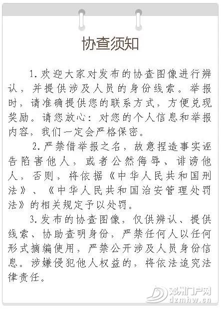 【邓州协查通告】谁认识这个男的,速报警 - 邓州门户网|邓州网 - 6401.webp5.jpg