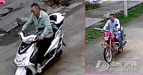 【邓州协查通告】谁认识这个男的,速报警 - 邓州门户网|邓州网 - 6401.webp4.jpg