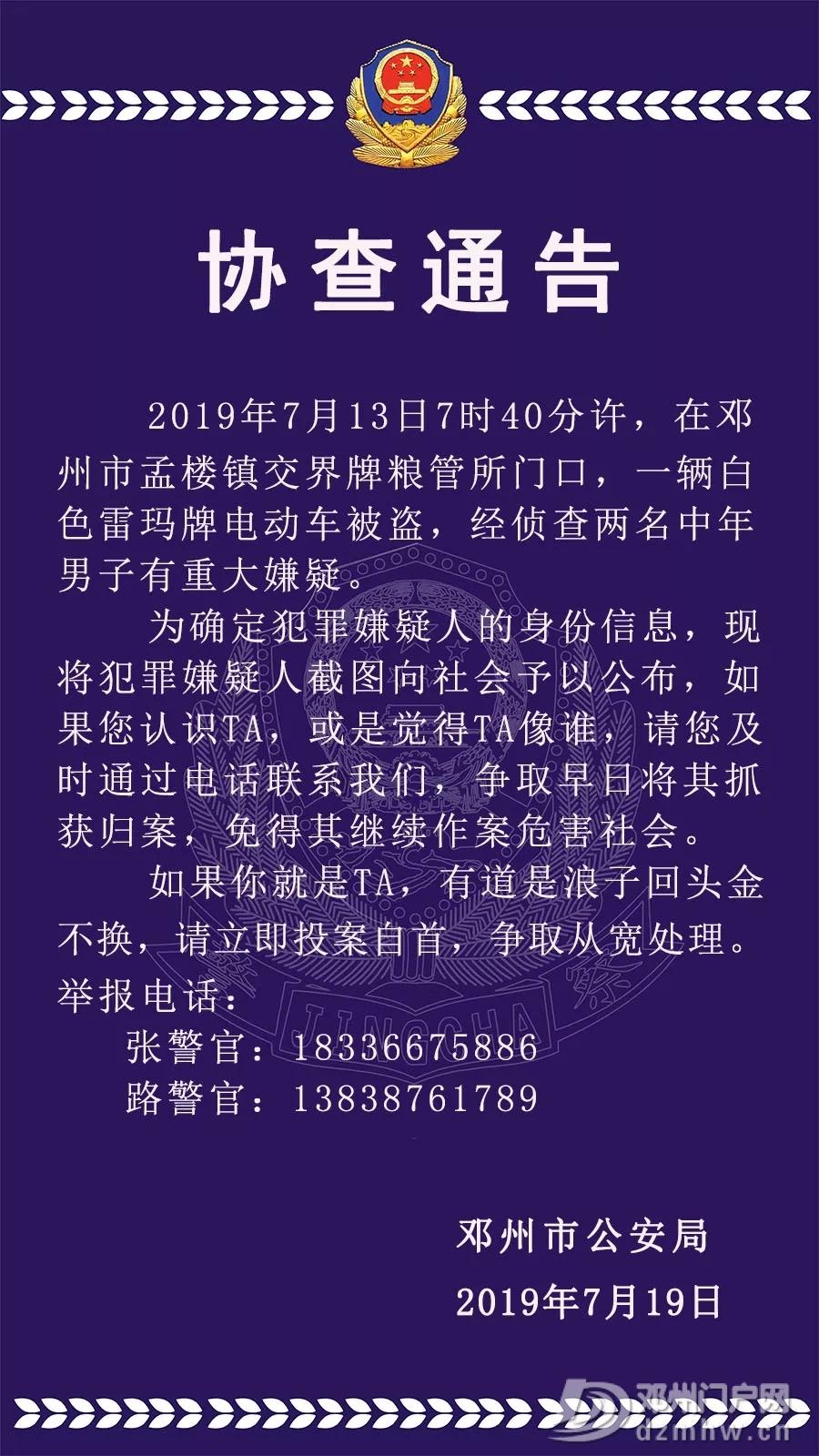 【邓州协查通告】谁认识这个男的,速报警 - 邓州门户网|邓州网 - 6401.webp2.jpg