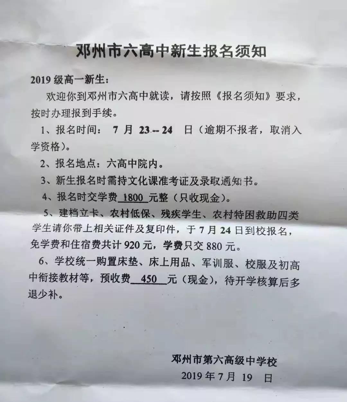 邓州各高中新生报到时间确定,附报到须知!