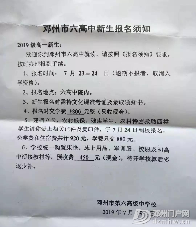 邓州各高中新生报到时间确定,附报到须知! - 邓州门户网|邓州网 - 6401.webp7.jpg