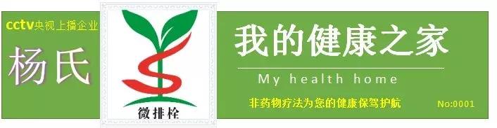 邓州杨氏微排栓---全国独创,拯救心脑血管疾病患者的最快捷径 - 邓州门户网|邓州网 - 640.webp2.jpg