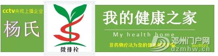 邓州杨氏微排栓---全国独创,拯救心脑血管疾病患者的最快捷径 - 邓州门户网 邓州网 - 640.webp2.jpg