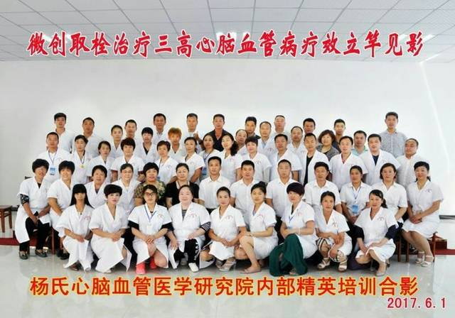 邓州杨氏微排栓---全国独创,拯救心脑血管疾病患者的最快捷径 - 邓州门户网|邓州网 - 232aafe1264248d88cdd5203278a3f7b.jpg