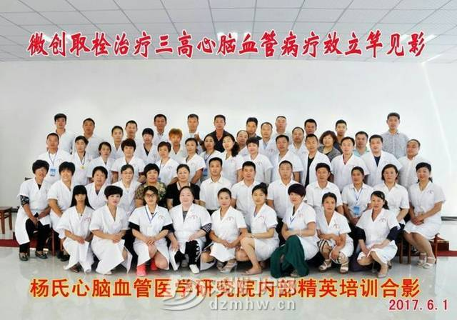邓州杨氏微排栓---全国独创,拯救心脑血管疾病患者的最快捷径 - 邓州门户网 邓州网 - 232aafe1264248d88cdd5203278a3f7b.jpg