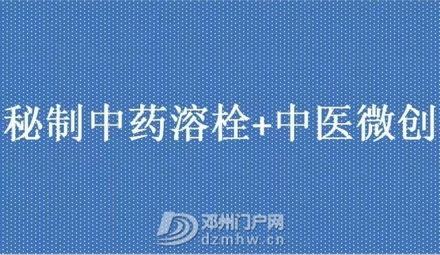 邓州杨氏微排栓---全国独创,拯救心脑血管疾病患者的最快捷径 - 邓州门户网|邓州网 - 3cd1d8d46d544aecaf18b1299cb3efb7.webp.jpg