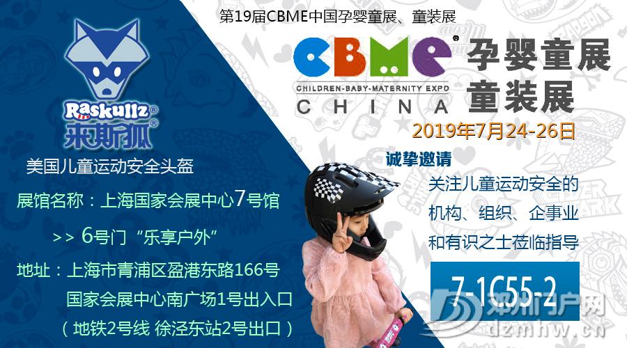 7月24-26日,来斯狐小伙伴再临沪上, 参与国家会展中心举行的CBME国际婴童用品展 - 邓州门户网|邓州网 - 1.png