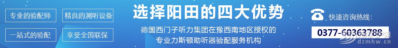 邓州助听器,邓州老年人的福音! - 邓州门户网|邓州网 - 微信截图_20190723183338.png