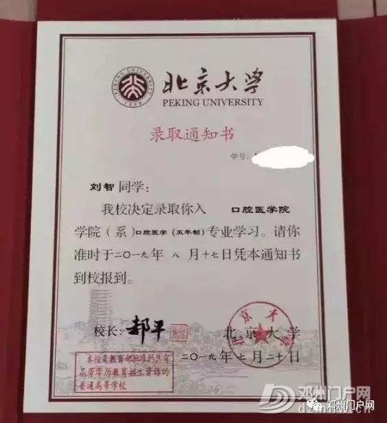 邓州一高中刘智北大录取通知书曝光! - 邓州门户网|邓州网 - 6401.webp10.jpg