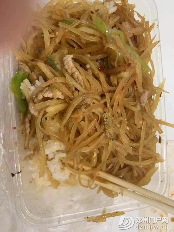 【曝光】邓州一外卖商家菜品出现异物,未能妥善处理! - 邓州门户网|邓州网 - 微信图片_20190805234551.jpg