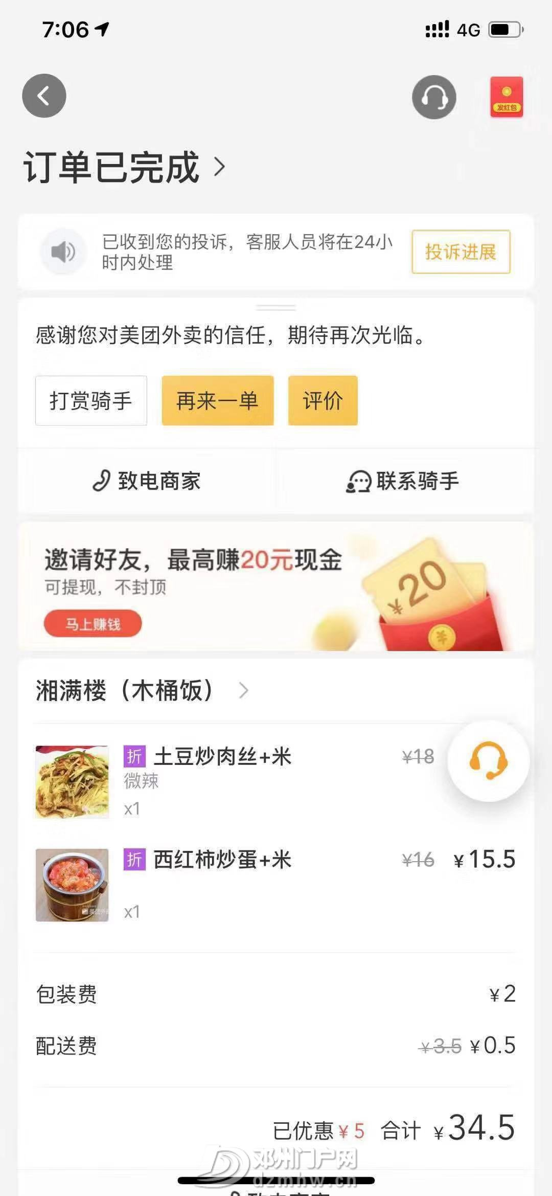 【曝光】邓州一外卖商家菜品出现异物,未能妥善处理! - 邓州门户网|邓州网 - 微信图片_20190805234600.jpg