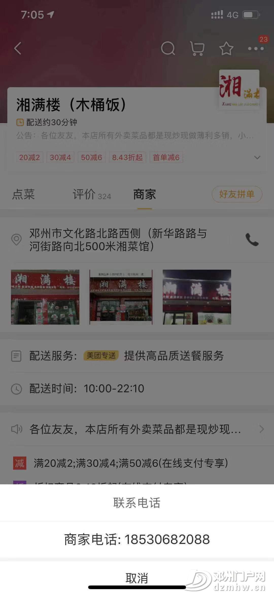 【曝光】邓州一外卖商家菜品出现异物,未能妥善处理! - 邓州门户网|邓州网 - 微信图片_20190805234557.jpg