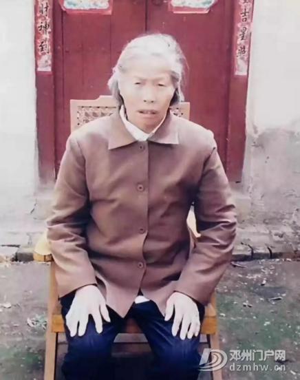 李德玉 女,80岁,身高1.63米 身穿蓝底白花上衣,黑色裤子 凉鞋 - 邓州门户网|邓州网 - 6401080×1440.png