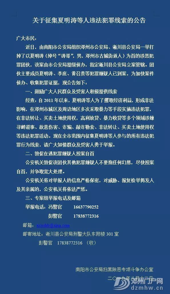 关于征集邓州夏明涛等人违法犯罪线索的公告 - 邓州门户网|邓州网 - 微信图片_20190813102425.jpg