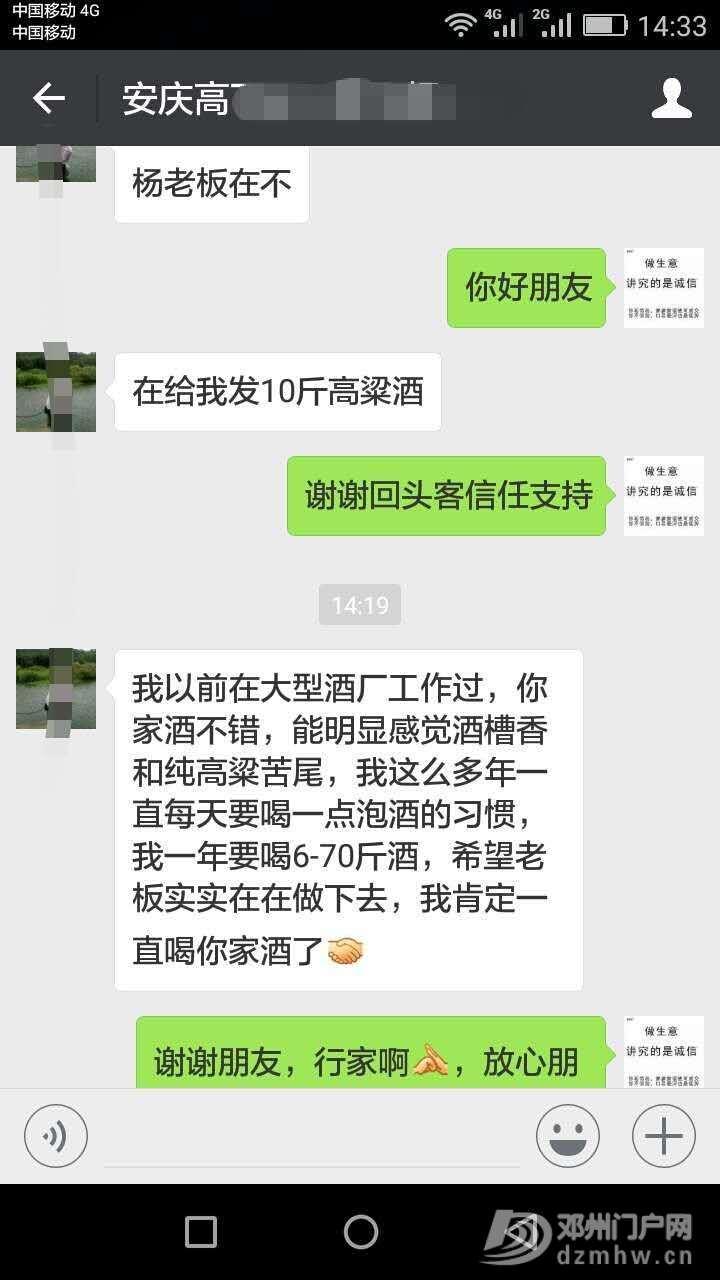 传统酿造纯粮食酒。高粱酒 - 邓州门户网|邓州网 - 安庆.jpg