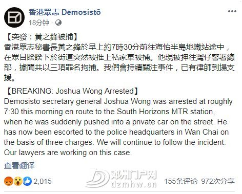 """快讯!香港警方证实""""港独""""组织头目黄之锋被拘捕 - 邓州门户网 邓州网 - t01b604752ea1cc2b11.jpg"""