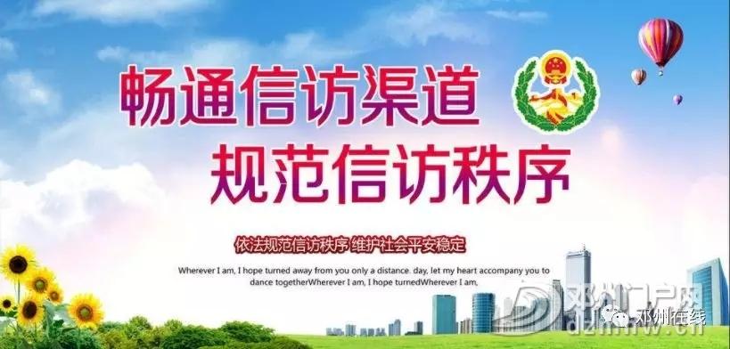 关于公布邓州市委书记、信访局长接访手机的通告  家在大邓州  今天 - 邓州门户网|邓州网 - 640.webp39.jpg