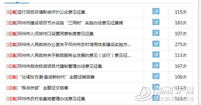 邓州市2018年政府信息公开工作年度报告 - 邓州门户网|邓州网 - 5dfbde00a41630e6a34852b9d4b08018.png