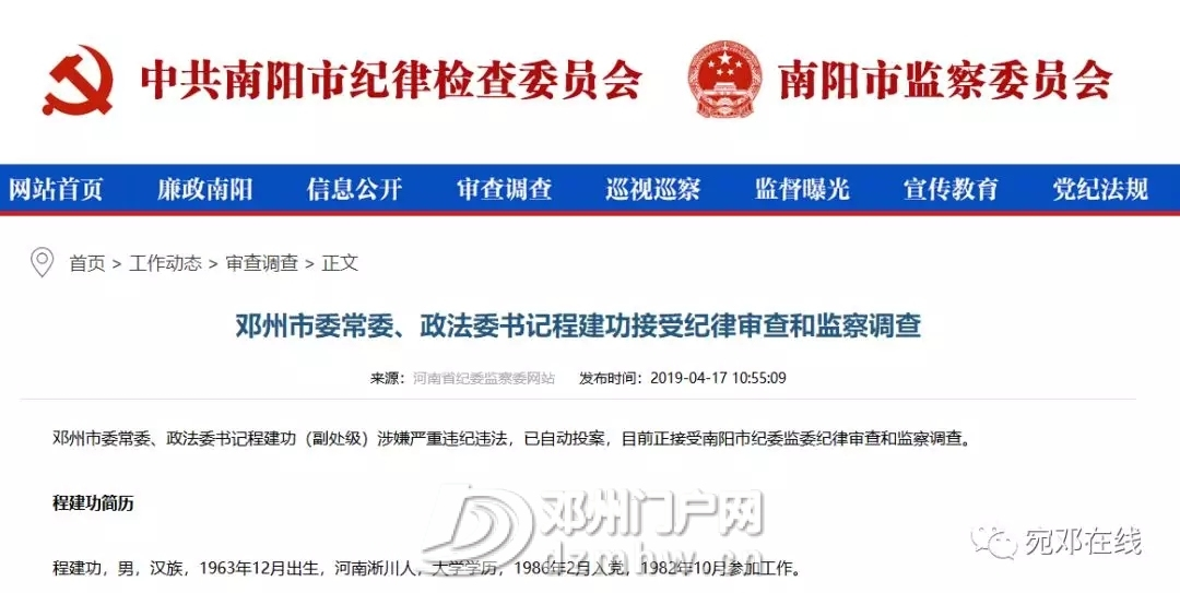 邓州市2018年政府信息公开工作年度报告 - 邓州门户网|邓州网 - 640.webp18.jpg
